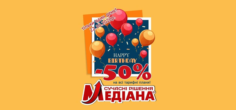 """Cвяткуємо 24-й День Народження """"Медіана""""!"""