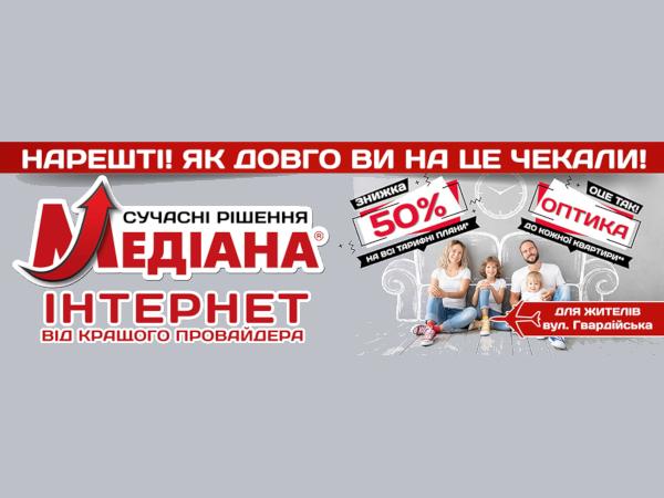 Чудова новина для мешканців вулиці Гвардійська (Авіамістечко)
